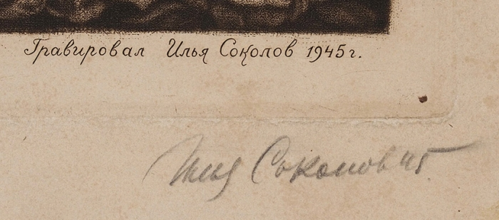 [Собрание наследников художника] Соколов Илья Алексеевич (1890–1968) «И.В. Сталин». 1945. Бумага, офорт, 77,5x62см (лист), 69x52,5см (оттиск).