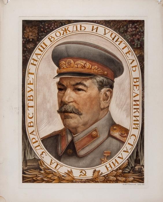 [Собрание наследников художника] Соколов Илья Алексеевич (1890–1968) «И.В. Сталин». 1949-1950. Бумага, цветной офорт, 77x62,5см (лист), 64x48см (оттиск).