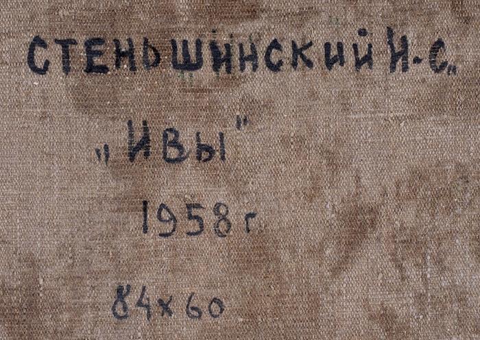 Стеньшинский Иван Сергеевич (1896–1965) «Ивы». 1958. Холст, масло, 60x84см.