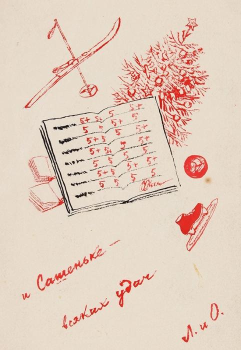 Неизвестный художник (возможно, Козинцева Любовь Михайловна (1899-1970)) Новогодняя открытка, адресованная Г.М. Козинцеву. 1950-е. Бумага, тушь, 15x10,4см.