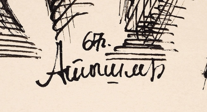 Тышлер Александр Григорьевич (1898–1980) «Дама скаруселью». 1967. Бумага, тушь, перо, 29,7x21см.