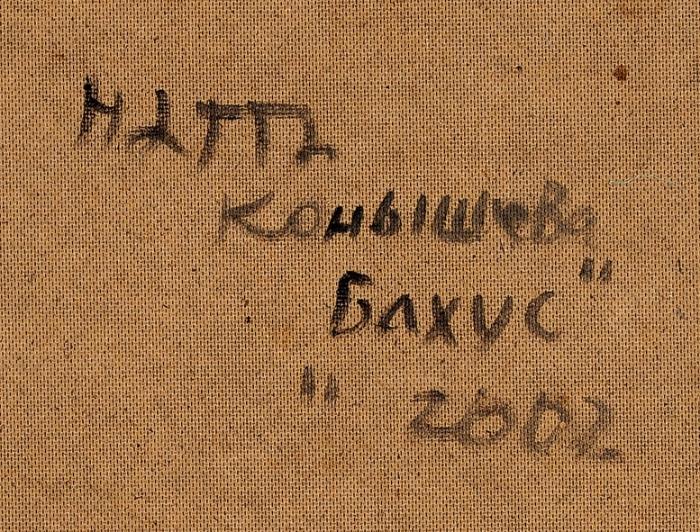 Конышева Натта Ивановна (род.1935) «Бахус». 2002. Оргалит, масло, 40,8x49см.