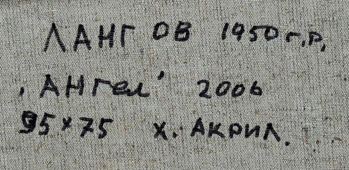 Ланг Олег Владимирович (1950–2013) «Ангел». 2006. Холст, акрил, 95x75см.