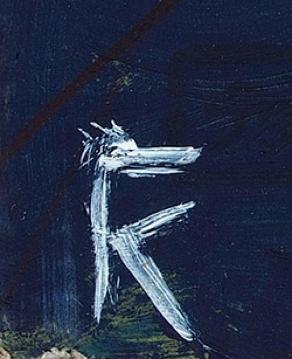 Голицына Клара Николаевна (род.1925) «Часовня». 2009. Картон, акрил, маркер, 50x50см.
