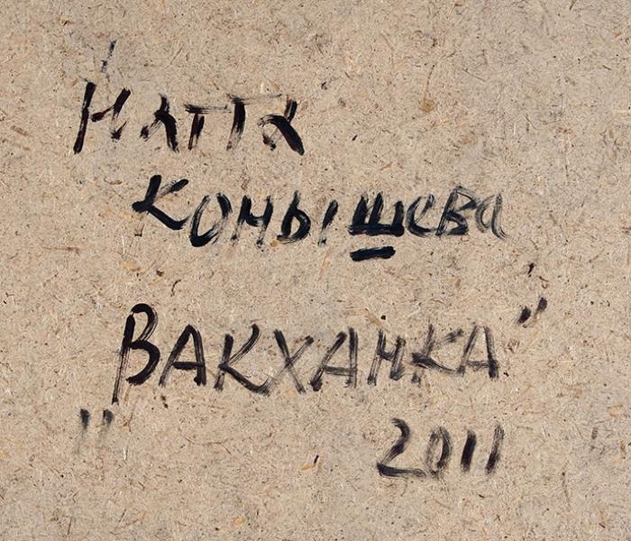 Конышева Натта Ивановна (род.1935) «Вакханка». 2011. Картон, масло, 50x70см.