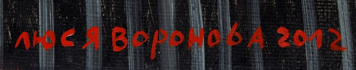 Воронова Люся (Людмила Владимировна) (род.1953) «Автопортрет нафоне розового куста». 2012. Холст, масло, 80x60см.