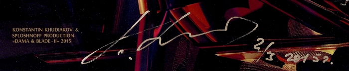 Худяков Константин Васильевич (род.1945) при участии Сплошнова Александра Анатольевича (род.1963) «DAMA &BLADE II». 2015. Металлопечать. Размер 100x150см.