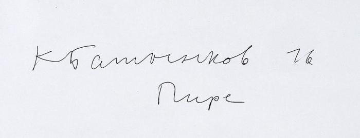 Батынков Константин Александрович (род.1959) «Пирс». 2016. Картон, акрил, 61,3x85,5см.