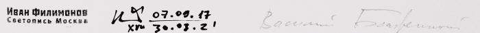 Филимонов Иван «Василий Блаженный». 2017. Бумага архивная Hahnemuhle, фильтр-фотография, 32x41,5см.