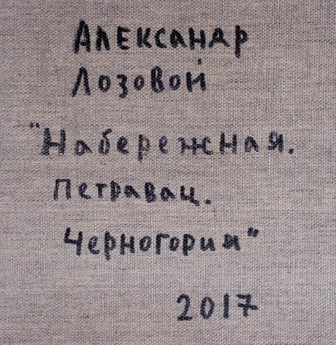 Лозовой Александр Николаевич (род.1949) «Набережная. Петровац. Черногория». 2017. Холст, масло, 50x60см.