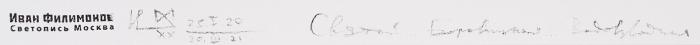 Филимонов Иван «Святой.... Боровицкая.... Водовзводная». 2020. Бумага архивная Hahnemuhle, фильтр-фотография, 41,5x32см.