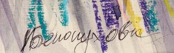 Белопухова Ирина Анатольевна (род.1956) «Поэтесса» изсерии «Музы Ар-Деко». 2021. Бумага, акварель, масляная пастель, 60x40см.