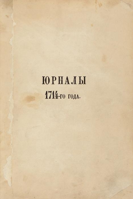 Конволют походных журналов 1714-1715гг.