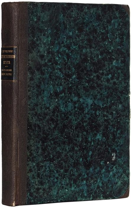 Буслаев Ф.И. Опреподавании отечественного языка. 2-е изд. М.: Изд. братьев Салаевых, 1867.