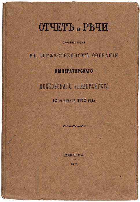 Отчет иречи, произнесенные вторжественном собрании Императорского Московского университета 12-го января 1872года. М.: ВУнив. тип., 1872.