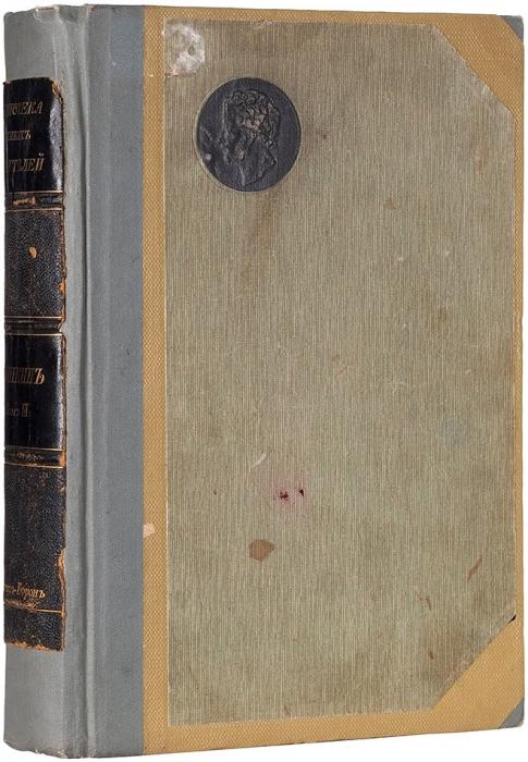 Библиотека великих писателей. Пушкин/ под ред. проф. С.А. Венгерова. ВVIт. Т. III. СПб.: Брокгауз-Ефрон, 1907.