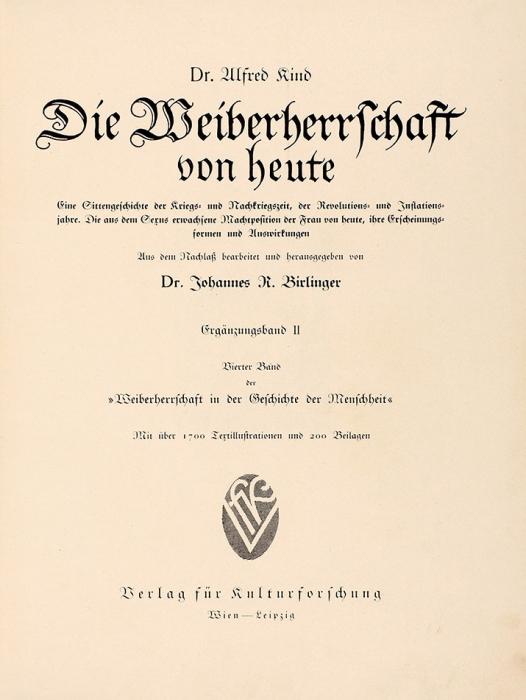 [История нравов] Кинд, А.Правление женщин вистории человечества. [Kind, A.Die Weiberherrschaft inder Geschichte der Menschheit. Нанем.яз.]. В4т. Т. 1-4. Вена; Лейпциг: Verlag für Kulturforschung, 1930.