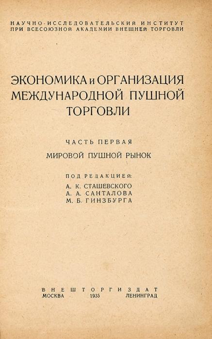 Экономика иорганизация международной пушной торговли. В2ч. Ч. 1: Мировой пушной рынок. М.; Л.: Внешторгиздат, 1935.