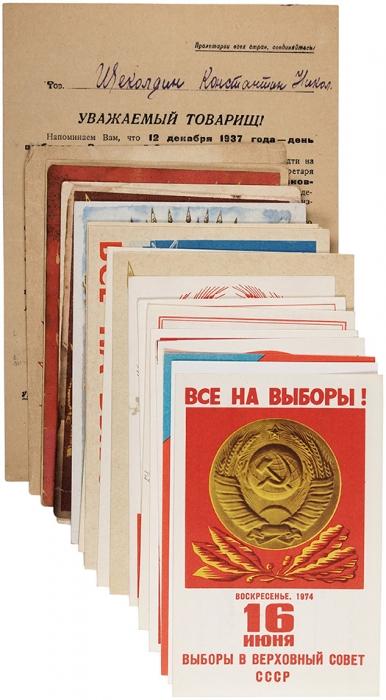 Лот из22предвыборных листовок иоткрыток квыборам 1938-1990гг. М., 1938.