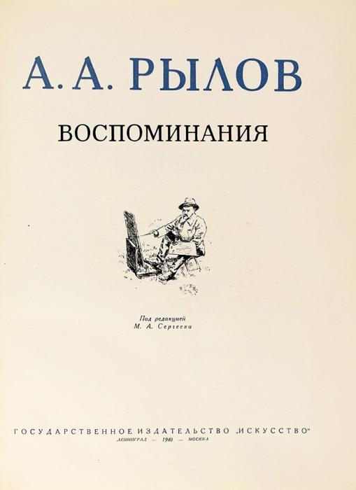 А.А. Рылов. Воспоминания/ под ред. М.А. Сергеева. Л.; М.: «Искусство», 1940.