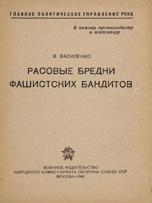 Василенко, В.Расовые бредни фашистских бандитов. М.: Воениздат, 1941.