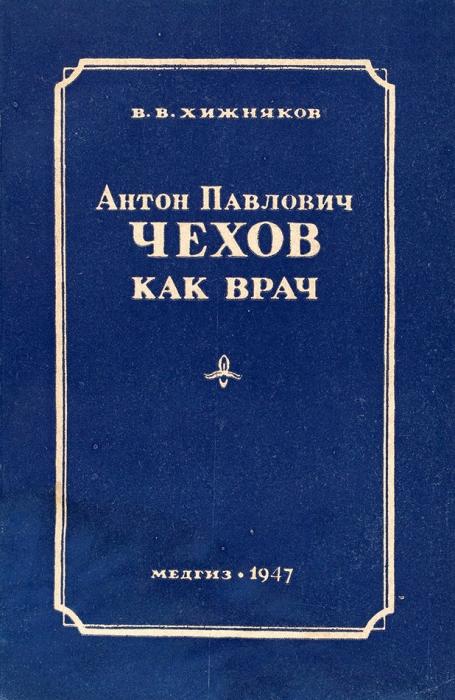 Хижняков, В.В. Антон Павлович Чехов как врач. М.: МедГИЗ, 1947.