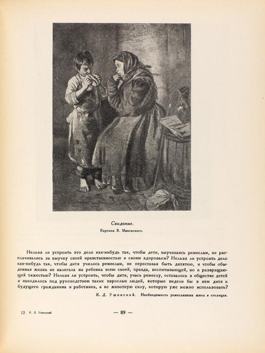 К.Д. Ушинский впортретах, иллюстрациях, документах. Л.; М., 1950.
