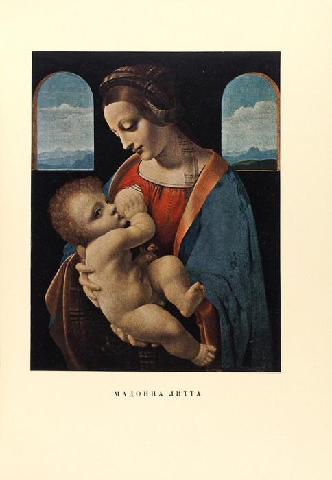 Леонардо даВинчи, 1452-1519. М.: Советский художник, 1952.