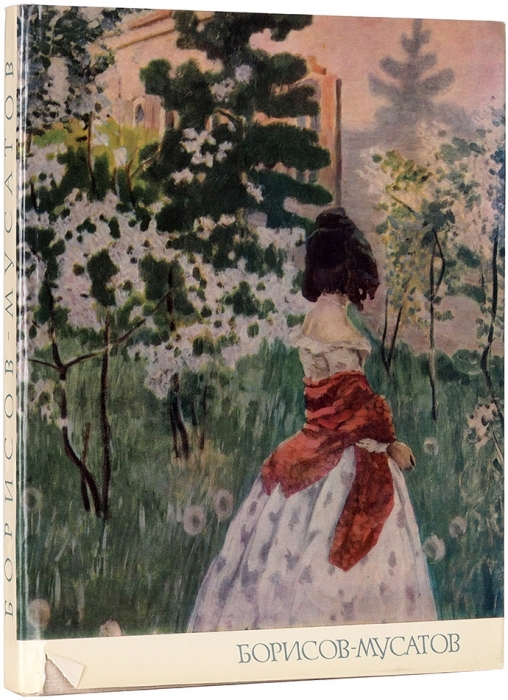 Русакова, А.Виктор Эльпидифорович Борисов-Мусатов, 1870-1905. Л., М.: «Искусство», 1966.