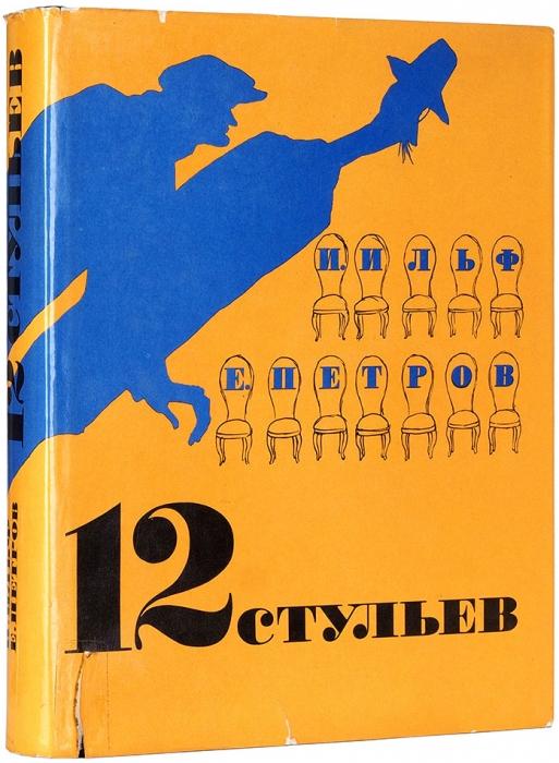 Ильф, И., Петров, Е. 12стульев/ худ. Кукрыниксы. М.: «Художественная литература», 1967.