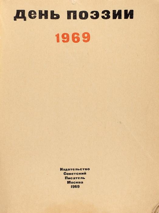 День поэзии.1969. М.: «Советский писатель», 1969.