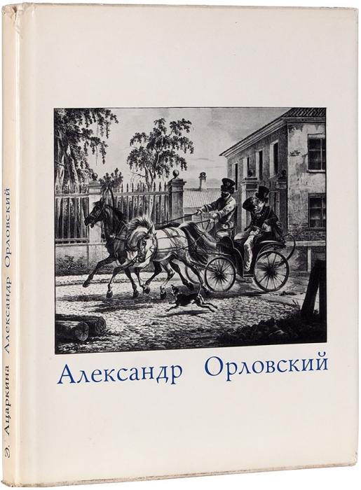 Ацаркина, Э.Александр Осипович Орловский, 1777-1832. М.: «Искусство», 1971.