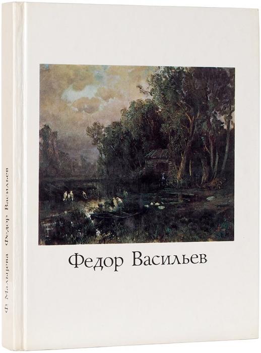Мальцева, Ф.Федор Александрович Васильев. Жизнь итворчество. М.: «Искусство», 1971.