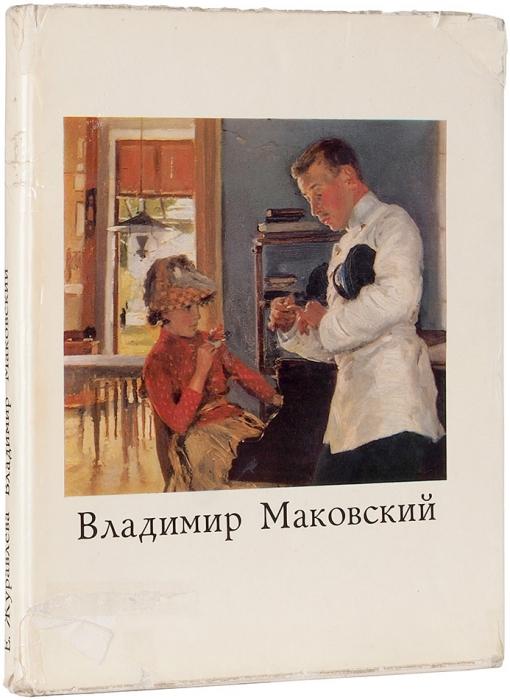 Журавлева, Е.Владимир Егорович Маковский, 1846-1920. М.: «Искусство», 1972.