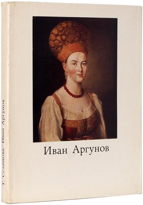 Селинова, Т.Иван Петрович Аргунов, 1729-1802. М.: «Искусство», 1973.