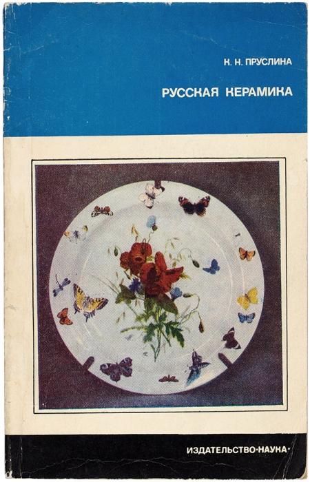 Пруслина, К.Русская керамика (Конец XIX— начало XXв.). М.: «Наука», 1974.