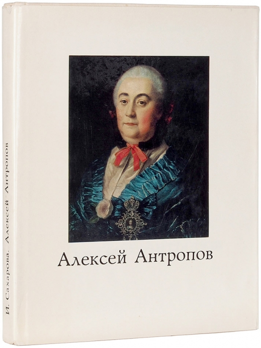 Сахарова, И.Алексей Петрович Антропов, 1716-1795. М.: «Искусство», 1974.