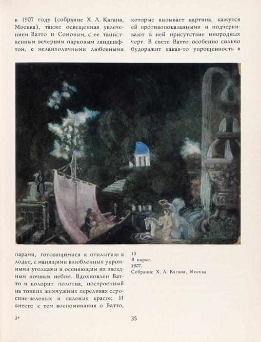 Коган, Д.Сергей Юрьевич Судейкин, 1884-1946. М.: «Искусство», 1974.