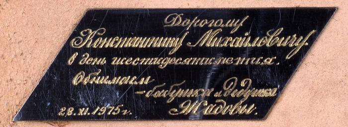 [Портфель Константина Симонова] Кожаный портфель К.М. Симонова. Б.м., 1975.