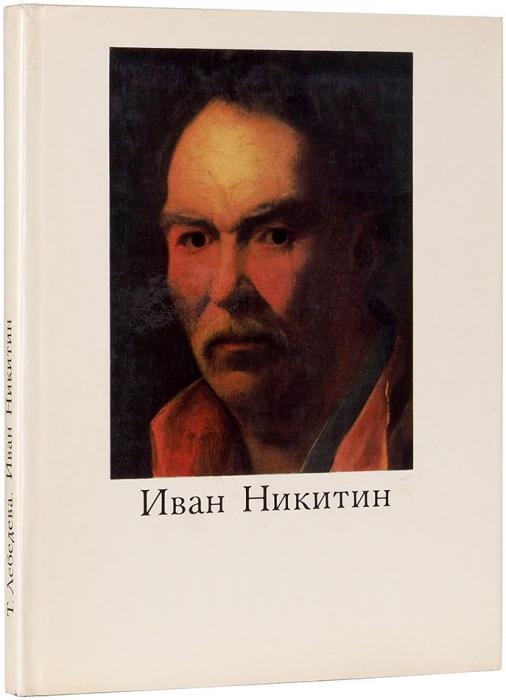 Лебедева, Т.Иван Никитин. М.: «Искусство», 1975.