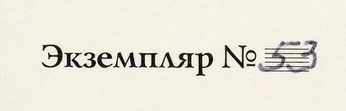 Многоликий Чехонин. М.: HGS, 2003.