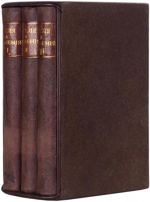 [Муравьев, А.Н.] Грузия иАрмения. В3ч. Ч. 1-3. СПб.: ВТип IIIОтд. Е.И.В. Канцелярии, 1848.