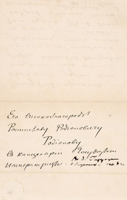 Материалы, связанные сВасилием Андреевичем Жуковским.