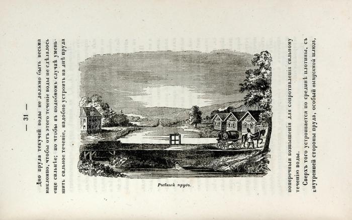 Эйхвальд, Э.И. Рыбоводство как предмет сельского хозяйства. СПб.: ВТип. Якова Трея, 1852.