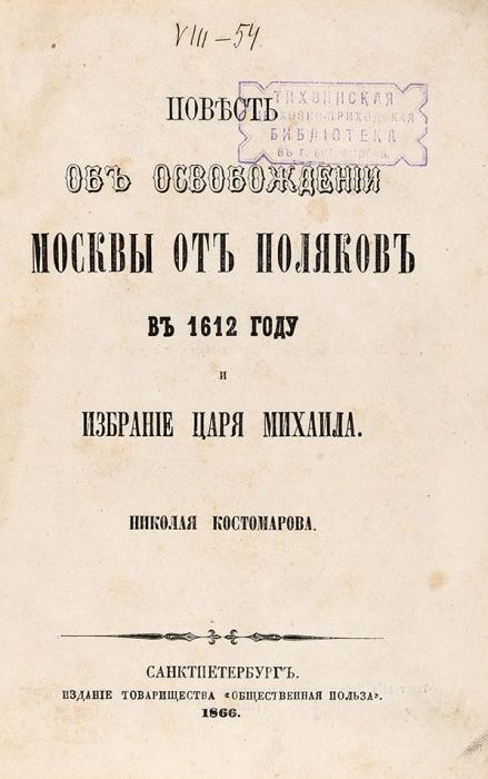 Конволют издвух исторических изданий для народа. 1866-1873.